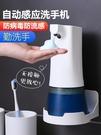 全自動感應泡沫洗手機智能皂液器電動起泡器洗手液瓶打泡器乳液瓶 星河光年