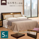 床組【UHO】柚木雙色-五尺兩件組 免運