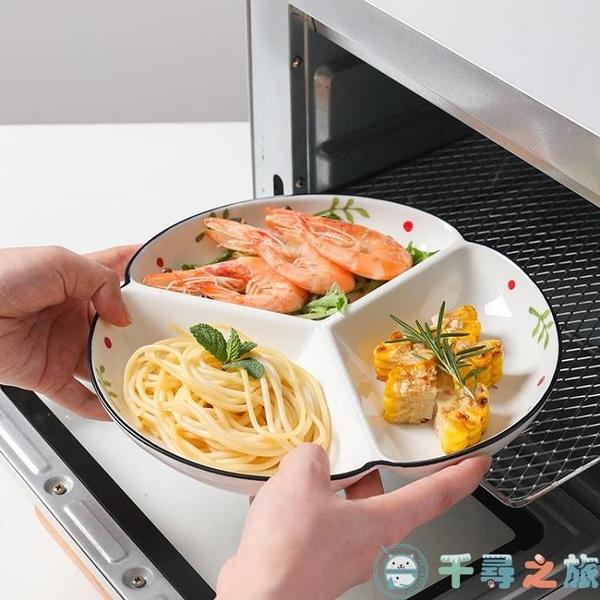 家用分隔盤子陶瓷三格分餐盤兒童餐具一人食【千尋之旅】