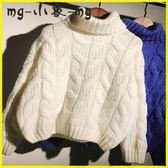 MG 毛衣-高領毛衣套頭加厚韓版寬鬆純色麻花打底針織衫