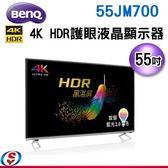 【信源電器】55吋 BENQ 明碁 4K HDR護眼旗艦大型液晶顯示器55JM700 (不含安裝,配送到1樓)