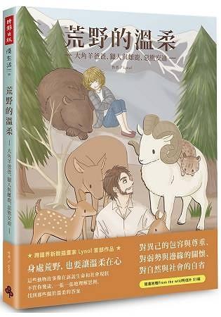 荒野的溫柔:大角羊爸爸、獵人與雌鹿、惡熊安迪(隨書附贈From the wild