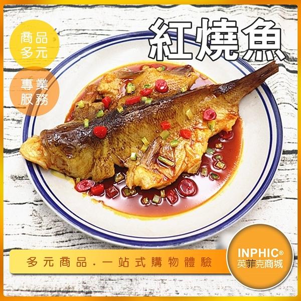 INPHIC-紅燒魚模型 紅燒魚片 紅燒吳郭魚  紅燒虱目魚肚-IMFA039104B