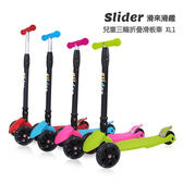 Win Fun Slider兒童三輪折疊滑板車XL1(四色)
