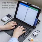 蘋果新款iPad9.7藍芽鍵盤保護套款iPad air3智慧休眠Pro10.5寸無線超薄殼2017帶筆槽 雅楓居