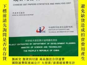 二手書博民逛書店罕見2007年度中國科技論文統計與分析Y179224 : 中國科