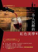 令人沉醉的紅色美學:品飲法國葡萄酒文化