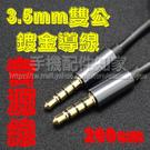 【可通話、線控】200CM 3.5mm 三環四節 雙公鍍金頭 音質低失真/電腦/手機/耳機/麥克風/MP3-ZY