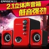 藍芽喇叭EARISE/雅蘭仕Q8音響電腦音響台式機家用小音箱迷你超重低音炮【快速出貨八折搶購】
