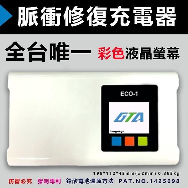 【久大電池】 ECO脈衝修復充電器 免拆電池充電 充飽自動斷電 適用AGM/EFB/GEL/鋰鐵電池