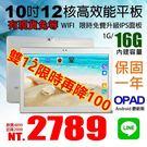十二核【2889元】10吋台灣品牌OPA...