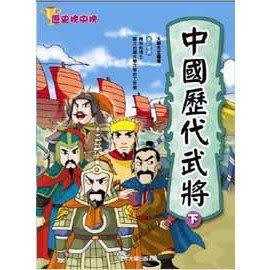 中國歷代武將(下)