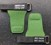 硬拉助力帶健身手套男女握力帶護腕牛皮防滑護掌單杠引體向上裝備7色gogo購