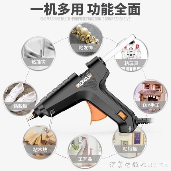 熱熔膠槍手工制作家用大號熱融熱溶膠水槍送膠棒電熔膠搶工具萬能 漾美眉韓衣