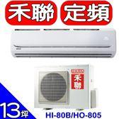 HERAN禾聯【HI-80B/HO-805】分離式冷氣