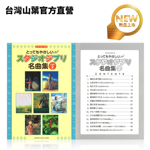 Yamaha 吉卜力鋼琴獨奏曲集 決定版2(初、中級) 日本進口 官方獨賣樂譜