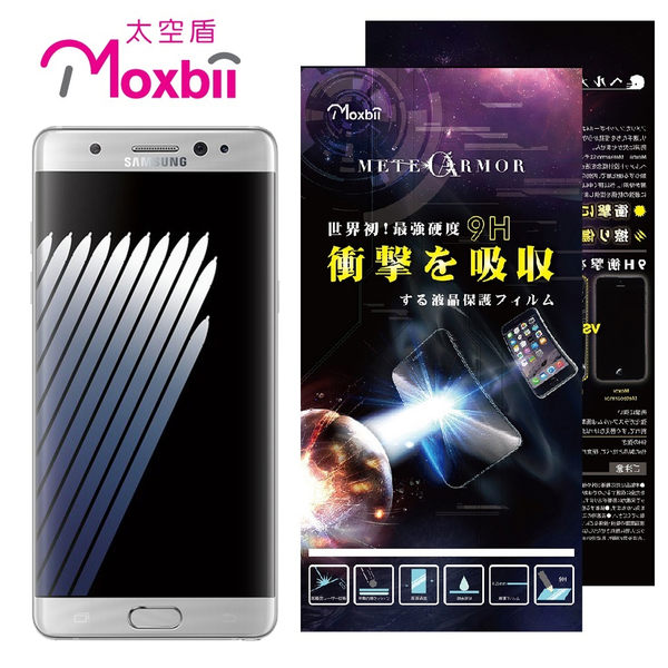 TWMSP★按讚送好禮★Moxbii Samsung Galaxy Note 7 9H 太空盾 螢幕保護貼(非滿版)