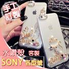 SONY XZ3 XZ2 XZ1 Ultra ZX XA2 Plus XA1 L2 XZ Premium 手機殼 水鑽殼 客製化 訂做  天鵝流蘇