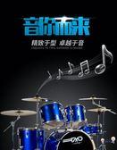 架子鼓 初學自學練習成人架子鼓樂器入門專業考級演出爵士鼓兒童5鼓234?T 6色