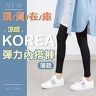 韓國涼感彈力內搭褲(薄款)/夏季涼感防曬...