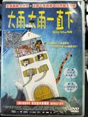 影音專賣店-P07-176-正版DVD-動畫【大雨大雨一直下 國語】-柏林影展
