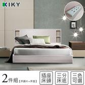 【KIKY】紫薇厚實可充電ㄖ字型床組-雙人5尺(床頭片+三分床底)梧桐色