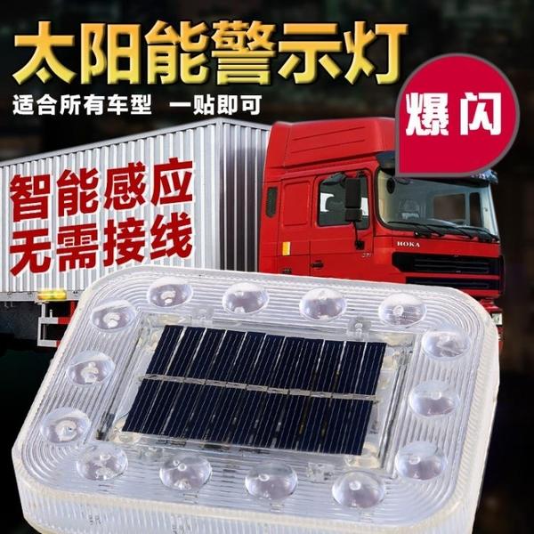 汽車警示燈 汽車防追尾太陽能警示爆閃燈車用貨車車載夜間安全led免接線尾燈 米家科技
