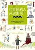 (二手書)和喜歡的人共遊東京:東京散步指南
