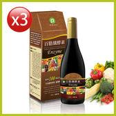 妍萃 百膳纖酵素 3瓶 送 試飲瓶+黑米香2包