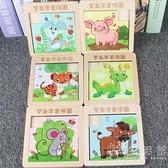十二生肖動物滑動拼圖 兒童可行動拼板 木質16格幼兒園益智區中班 小時光生活館