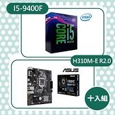 (C+M) 華碩 PRIME H310M-E R2.0 主機板 + Intel Core i5-9400F(十組入) 【刷卡含稅價】