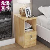 床頭櫃簡易小型床頭櫃子20-25-30-35CM臥室超窄迷你床邊儲物斗櫃邊櫃