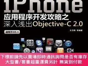 簡體書-十日到貨 R3YY【iPhone應用程序開發攻略之深入淺出Objective-C 2.0(雙色)】 9787121134...
