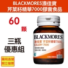 3瓶組 BLACKMORES澳佳寶 芹菜籽精華7000 60膠囊裝 元氣健康館