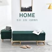 北歐換鞋凳 簡約現代門口穿鞋凳進門鞋柜凳服裝店沙發凳床尾凳WD 雙十二全館免運