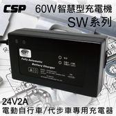 【客製化】電動車充電器SW24V2A智慧型自動充電器(60W)電動車.電動自行車.代步車 充電器