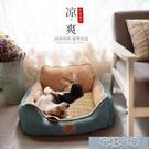 狗狗窩可拆洗四季通用夏天涼窩寵物床墊子大型小型犬貓窩泰迪用品 快速出貨YJT
