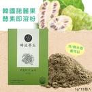 韓國諾麗果酵素即溶粉 (盒)