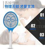 電池式電蚊拍電滅蚊器蚊子拍電蒼蠅拍大網面5號干電池igo  蜜拉貝爾