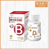 【中廣熱播】綜合維他命 維生素B群含鋅+維生素D 悠活原力 防疫防護|吳淡如愛用推薦