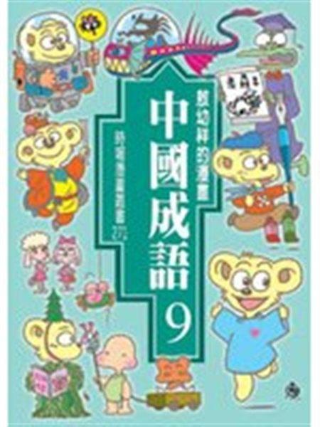 (二手書)漫畫中國成語(9)