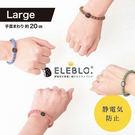 [霜兔小舖] 日本製 【ELEBLO/エ...