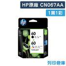 原廠墨水匣 HP 1黑1彩 NO.60 / CN067AA (CC640WA + CC643WA) /適用 HP DeskJet D2500/D2530/D2545/F4200/F4230