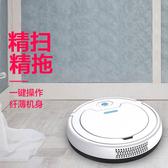 掃地機器人 掃地機器人家用全自動吸塵器擦地拖地一體機器人迷你纖薄清潔靜音 JD美物居家