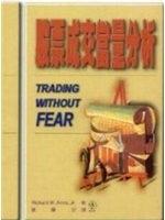 二手書博民逛書店 《股票成交當量分析》 R2Y ISBN:9578457162│RichardW.Arms