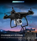 空拍機 耐摔充電無人機遙控飛機高清航拍專業飛行器小飛機直升機玩具大疆 【618特惠】