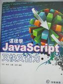 【書寶二手書T1/網路_YEO】這樣學JavaScript又快又省力_苟英、秦濤、白靈、高博