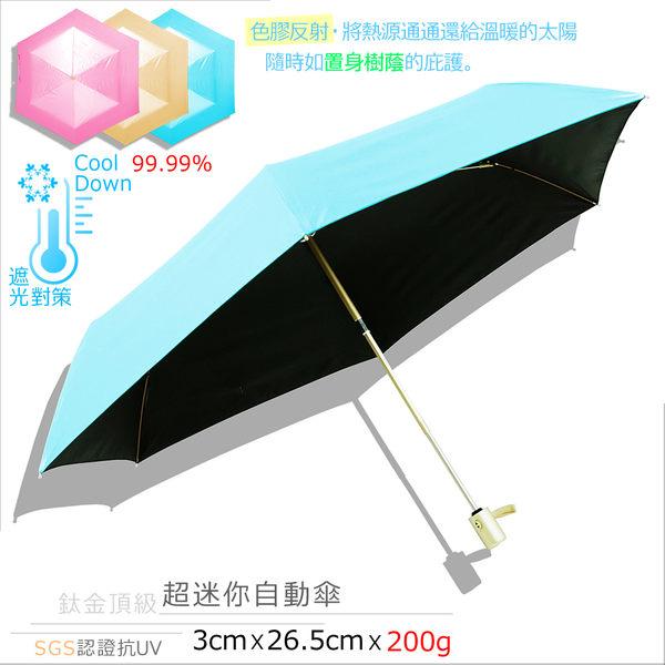 【RAINSKY】夏の戀 超輕鈦金自動傘 / 防風傘抗UV傘陽傘雨傘防曬傘隔光傘遮陽傘