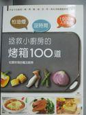 【書寶二手書T7/餐飲_XFU】拯救小廚房的烤箱100道_松露玫瑰