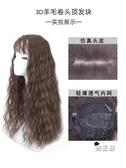 假髮 女長髮一片式玉米燙隱形無痕U型泡面網紅羊毛卷大波浪假髮片 快速出貨